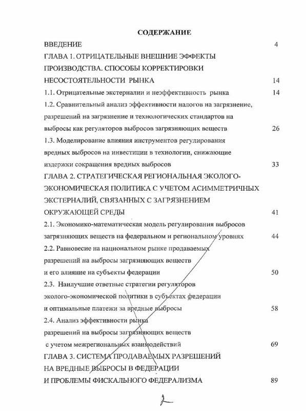 Оглавление Моделирование эколого-экономической политики с учетом межрегиональных аисмметричных экстерналий