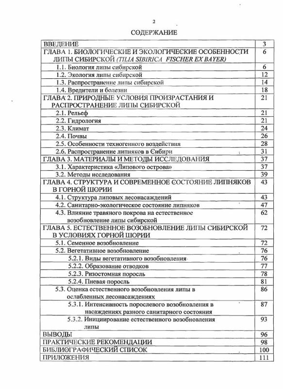 Оглавление Оценка экологического состояния липняков в Горной Шории