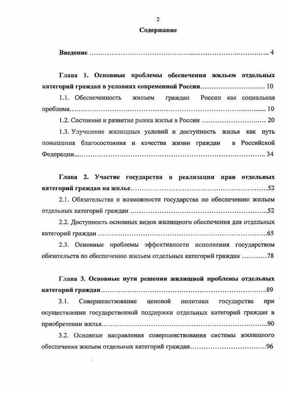 Оглавление Совершенствование механизмов обеспечения жильем отдельных категорий граждан в условиях современной России
