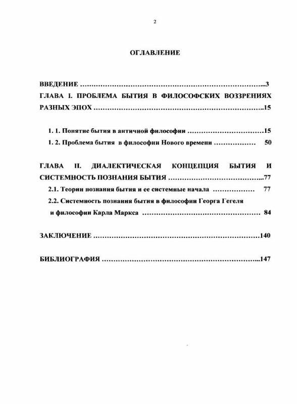 """Оглавление """"Бытие"""" в системе категорий и законов диалектики : методологический аспект"""