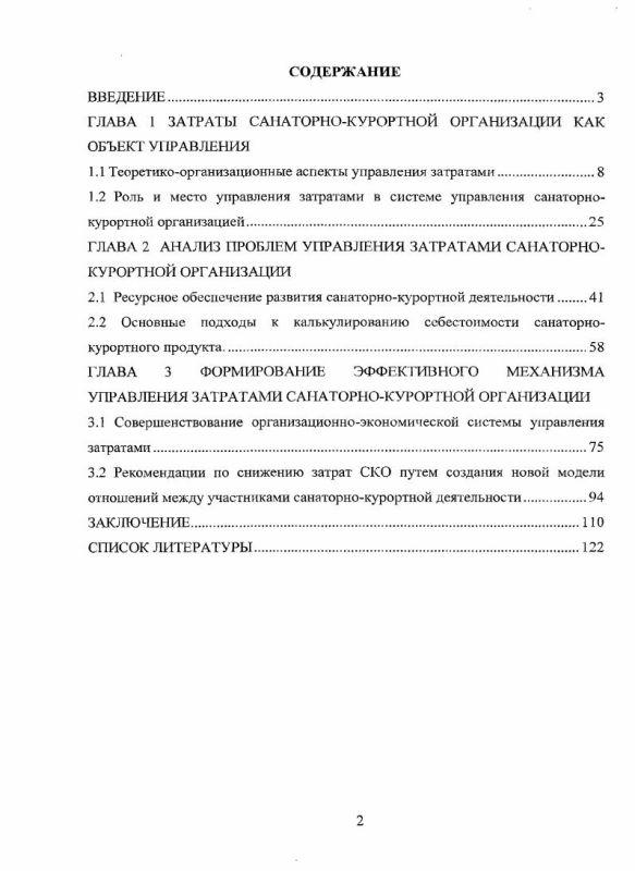 Оглавление Исследование и разработка методов минимизации затрат санаторно-курортной организации