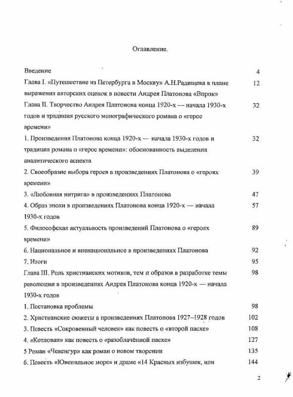Оглавление Принципы и приёмы выражения авторской оценки в произведениях Андрея Платонова конца 1920-х - начала 1930-х годов