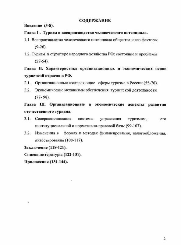Оглавление Организационно-экономические основы туристской отрасли в Российской Федерации