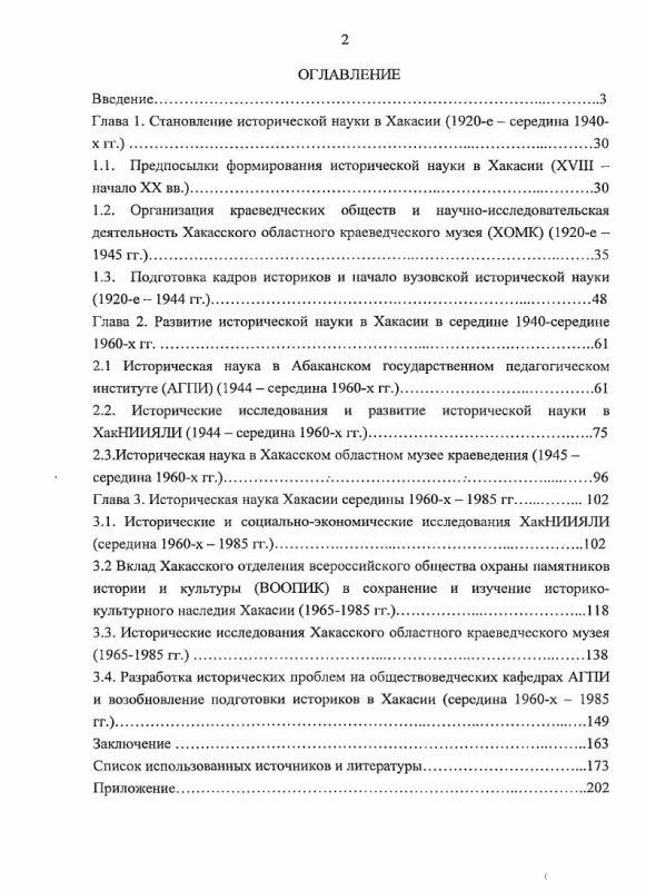 Оглавление Организация и развитие исторической науки в Хакасии : 1920-е - 1985 гг.