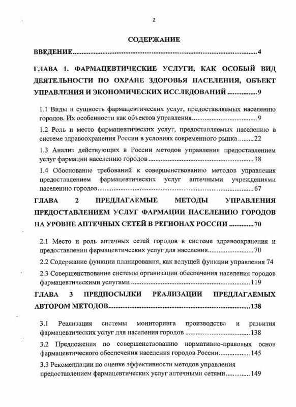 Оглавление Методы управления предоставлением фармацевтических услуг аптечными учреждениями городскому населению