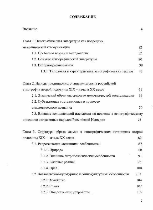 Оглавление Саамы в русской этнографической литературе второй половины XIX - начала XX веков