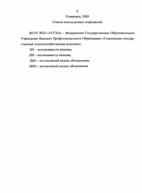 Оглавление Гельминтофаунистический комплекс домашних плотоядных животных на территории Ульяновской области