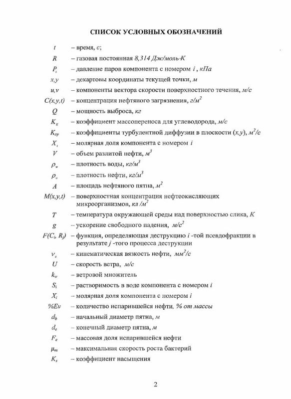 Оглавление Математическое моделирование динамики нефтяного слика с учетом деструкции нефти в прибрежной зоне Черного моря