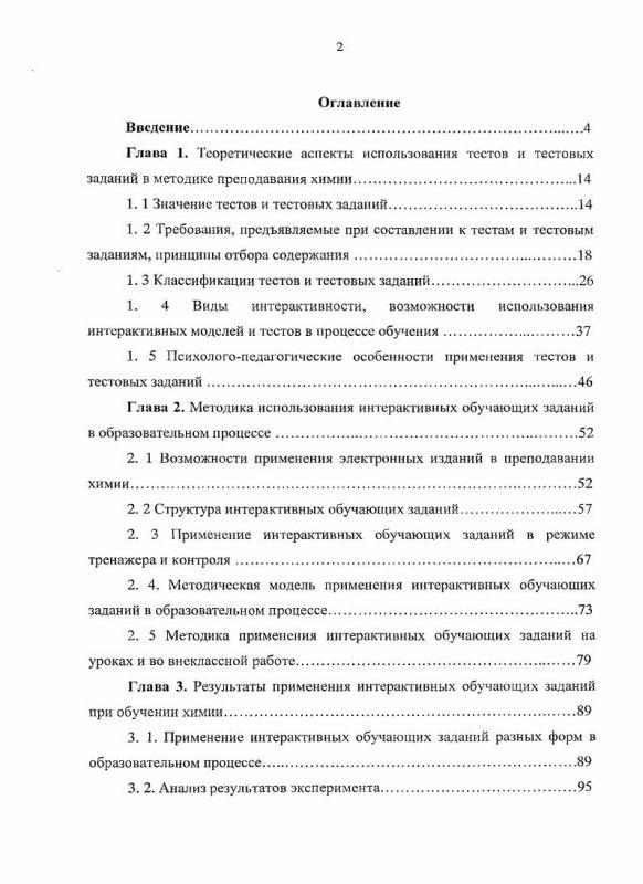 Оглавление Методика использования интерактивных обучающих заданий при изучении химии