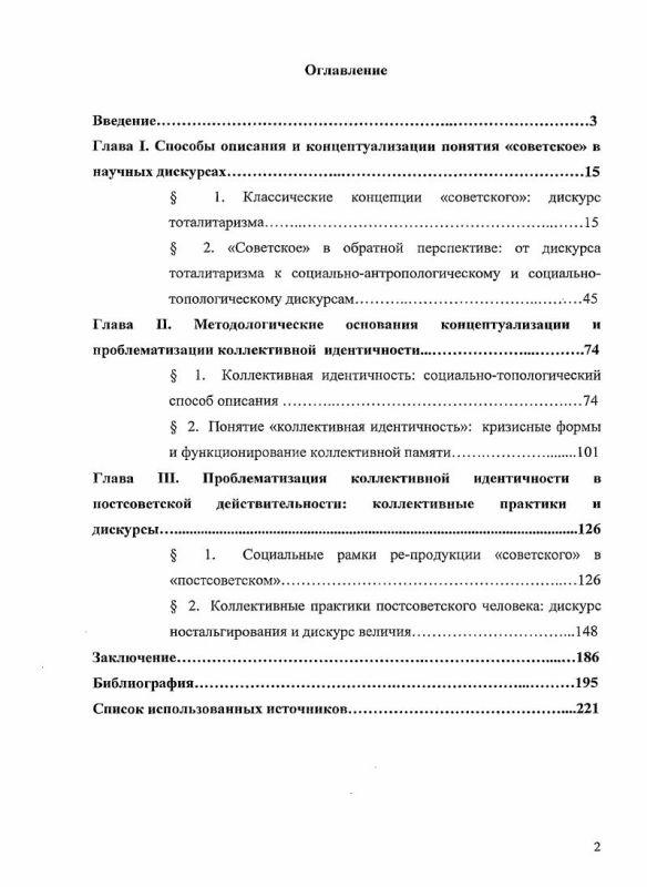 Оглавление Советское/постсоветское как объект социально-философского анализа : проблематизация коллективной идентичности