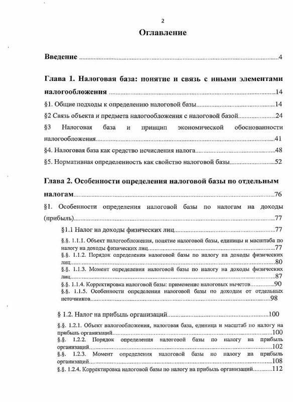Оглавление Налоговая база: понятие, виды и значение в системе элементов налогообложения