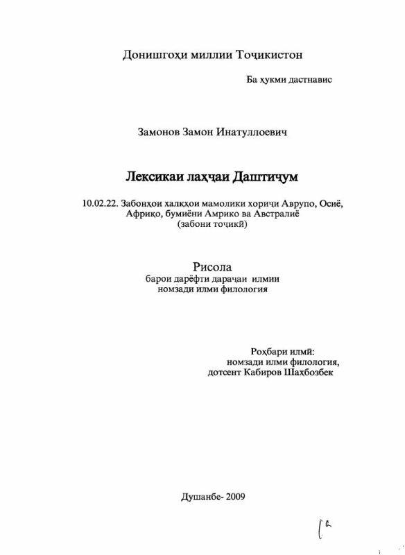 Оглавление Лексика даштиджумского говора таджикского языка
