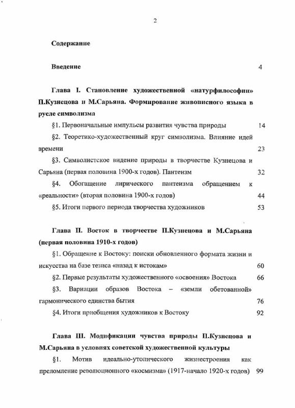 Оглавление Космос природы в творчестве П. Кузнецова и М. Сарьяна : эстетико-мировоззренческие аспекты