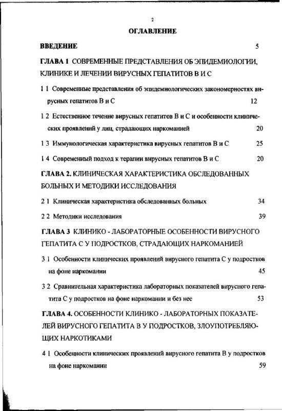 Оглавление Вирусные гепатиты В и С у подростков, злоупотребляющих психоактивными веществами (клинико-терапевтический аспект)