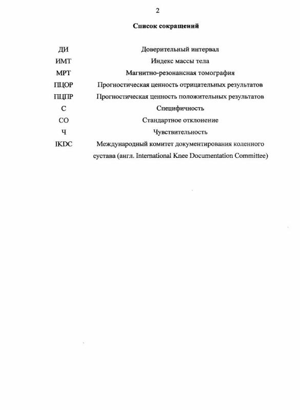 Оглавление Санационная артроскопия в лечении пациентов с гонартрозом