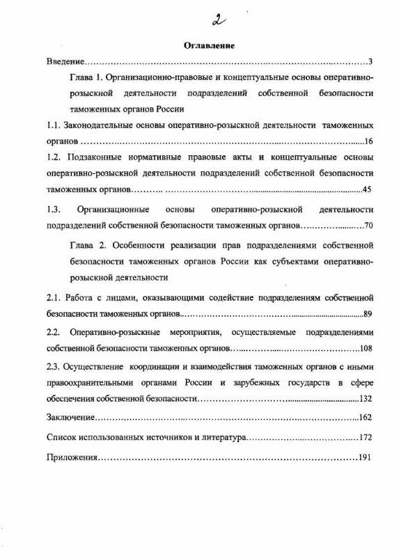 Оглавление Развитие механизма нормативно правового регулирования в целях совершенствования оперативно-розыскной деятельности подразделений собственной безопасности таможенных органов России