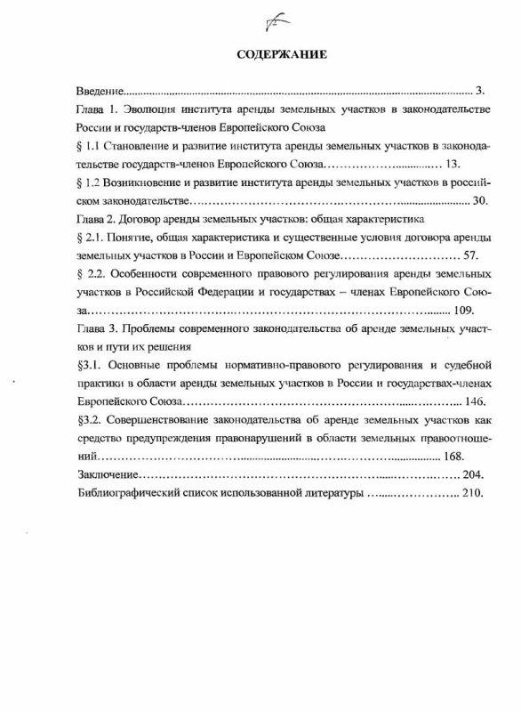Оглавление Институт аренды земельных участков в российском законодательстве и законодательстве государств-членов Европейского Союза