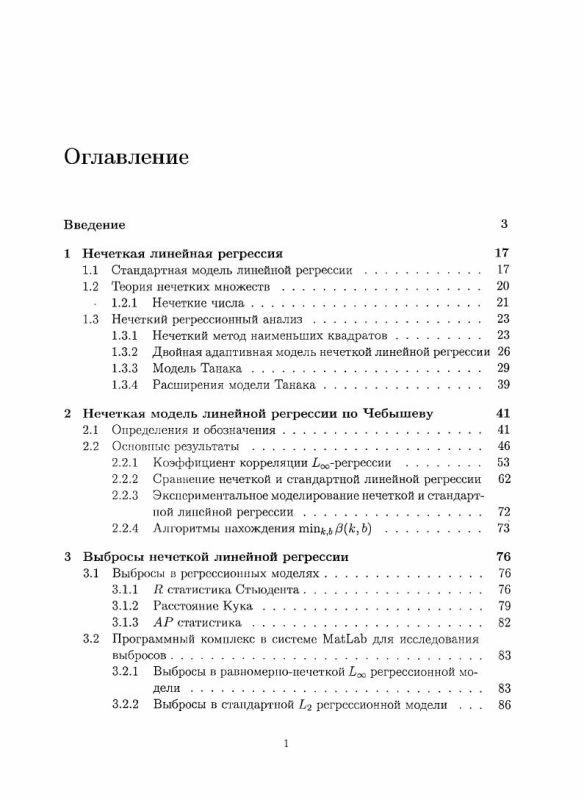 Оглавление Математическая модель нечеткой линейной регрессии по Чебышеву