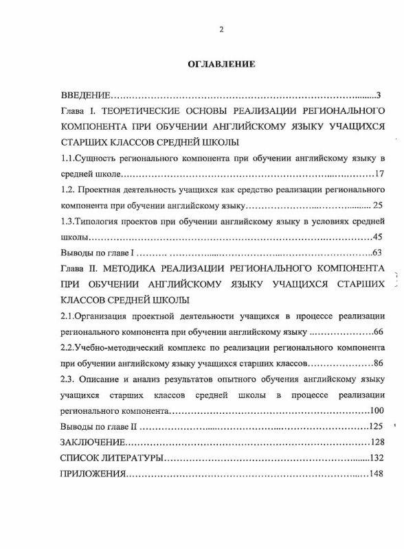 Оглавление Реализация регионального компонента при обучении английскому языку учащихся старших классов средней школы