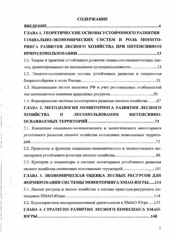Оглавление Методология мониторинга развития лесного хозяйства и лесопользования на интенсивно-осваиваемых территориях : на примере ХМАО-Югры
