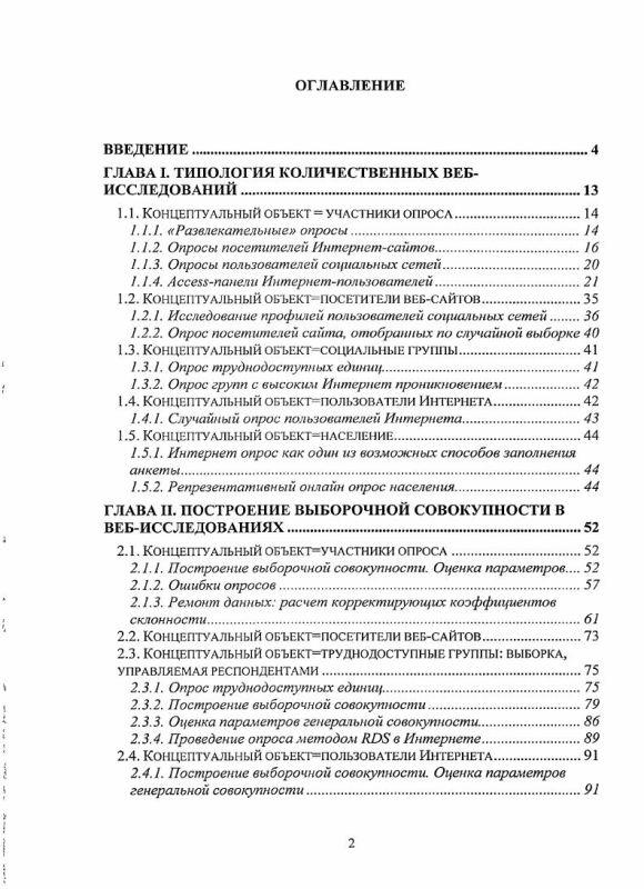 Оглавление Методология веб-исследований: основные подходы к формированию выборки и возможности повышения качества данных