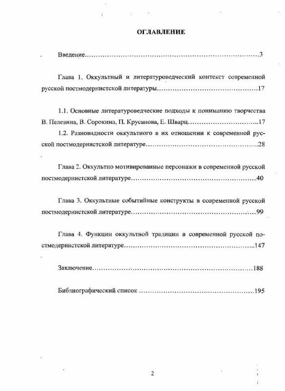 Оглавление Русская постмодернистская литература и оккультизм