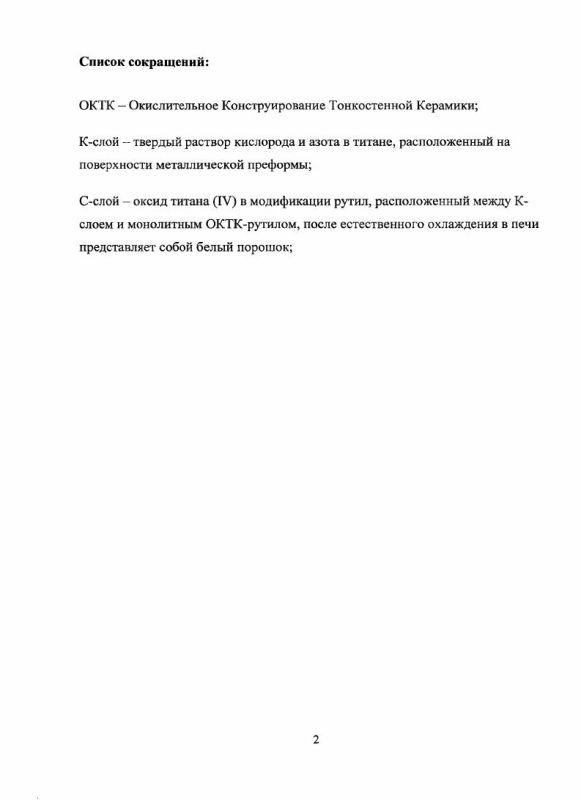 Оглавление Построение математической модели физико-химических процессов высокотемпературного окисления титана