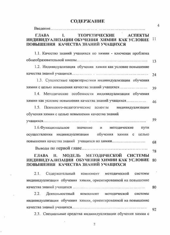 Оглавление Индивидуализация обучения химии как условие повышения качества знаний учащихся : на примере Ханты-Мансийского автономного округа