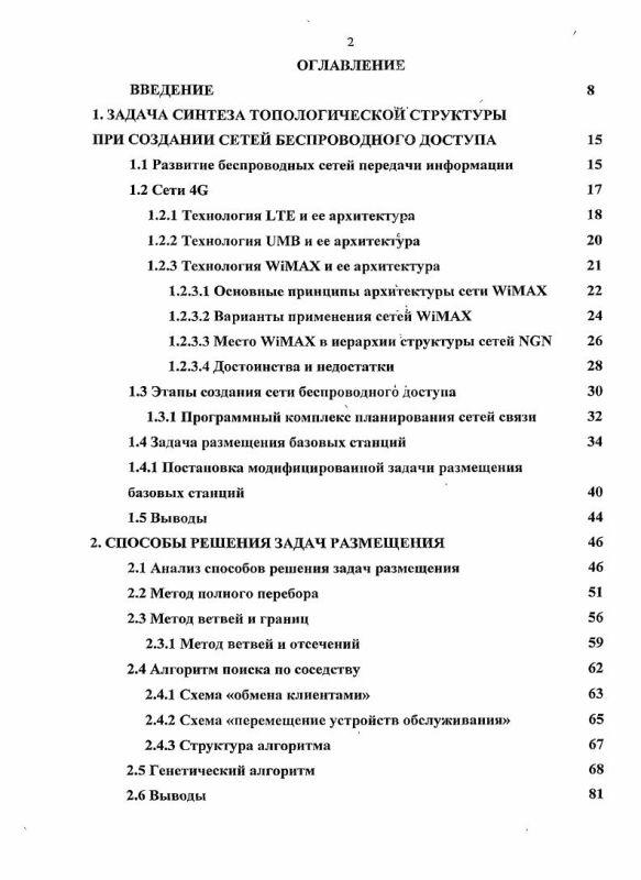 Оглавление Разработка алгоритмов размещения базовых станций на основе методов оптимизации для сетей беспроводного доступа