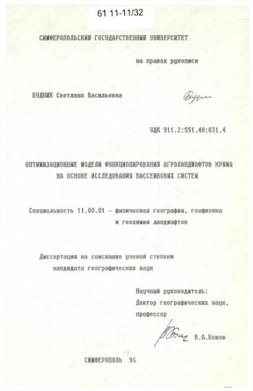 Оглавление Оптимизационные модели функционирования агроландшафтов Крыма на основе исследования бассейновых систем
