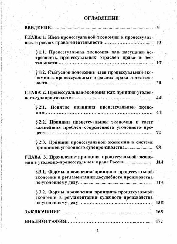 Оглавление Принцип процессуальной экономии в уголовном судопроизводстве России
