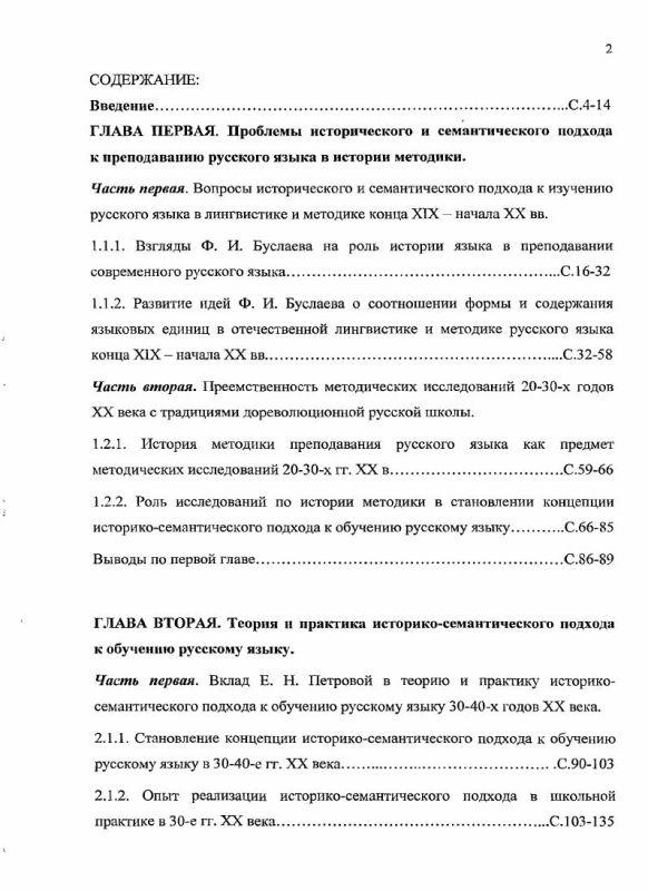 Оглавление Историко-семантический подход к обучению в методике русского языка : 30-40-е годы XX века
