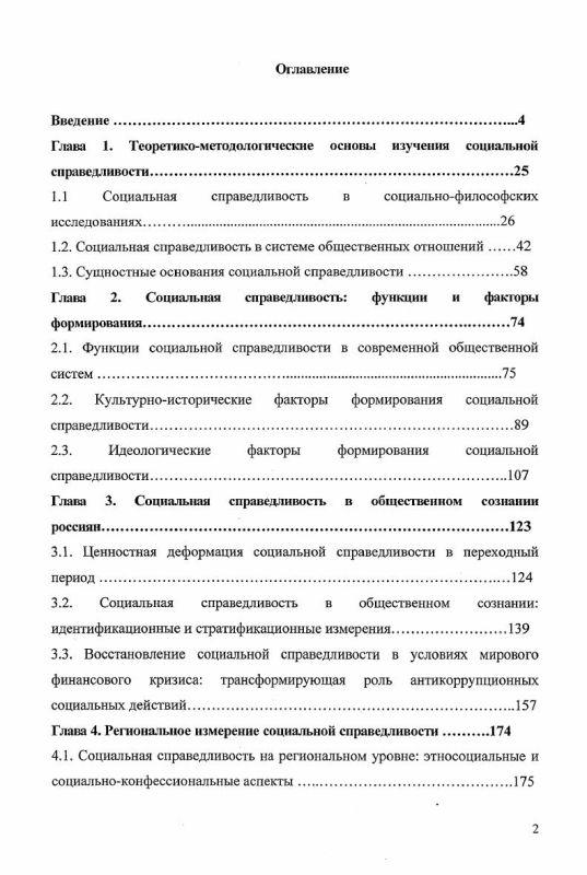Оглавление Социальная справедливость в российском обществе : социально-философский анализ