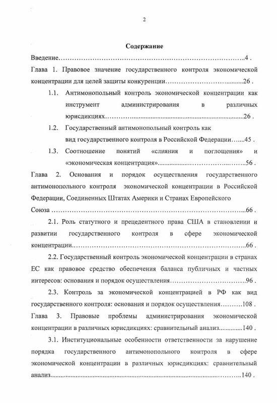Оглавление Государственный антимонопольный контроль экономической концентрации в Российской Федерации, Соединенных Штатах Америки и Европейском Союзе: сравнительно-правовой анализ