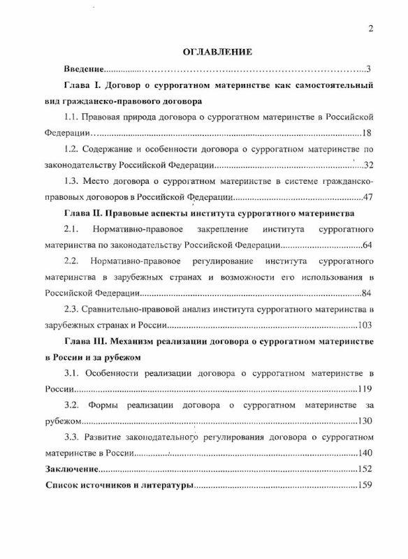 Оглавление Правовое регулирование договора о суррогатном материнстве в Российской Федерации