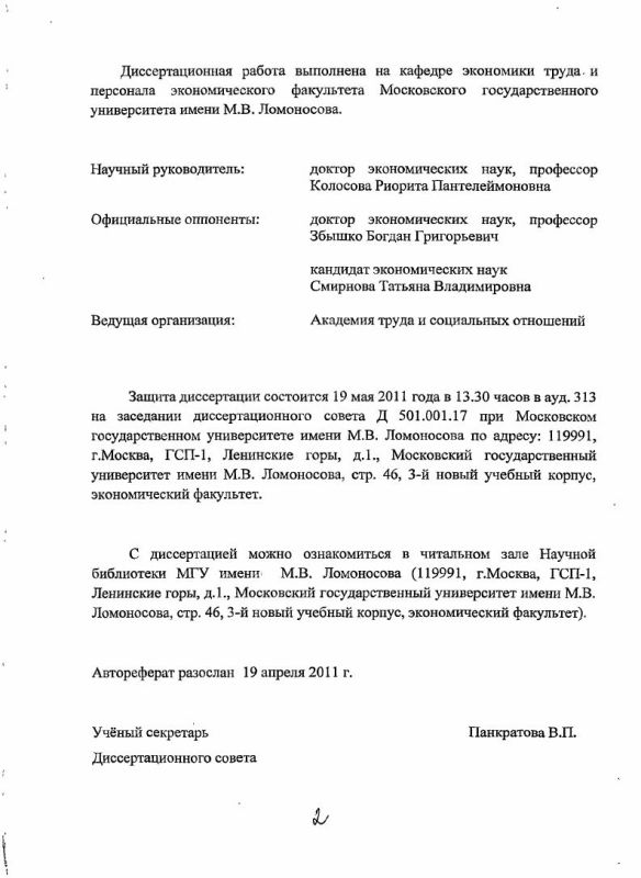 Оглавление Реализация концепции Достойного труда в России: региональный аспект : на примере Республики Башкортостан