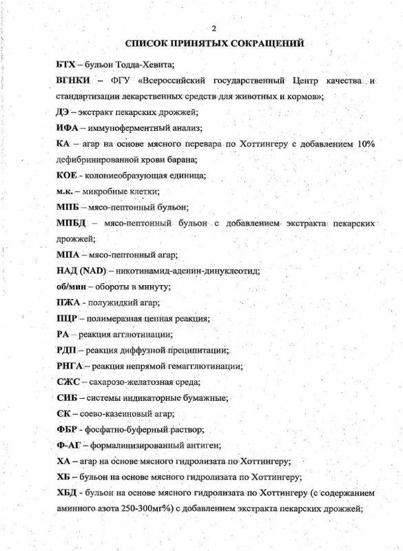 Оглавление Биологические свойства бактерий Ornithobacterium Rhinotracheale, выделенных на территории Российской Федерации