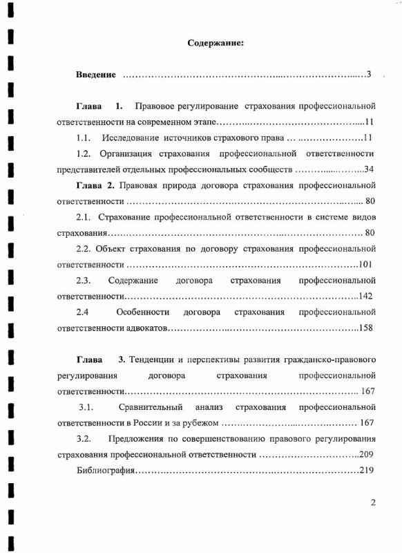 Оглавление Гражданско-правовое регулирование договора страхования профессиональной ответственности в российском законодательстве