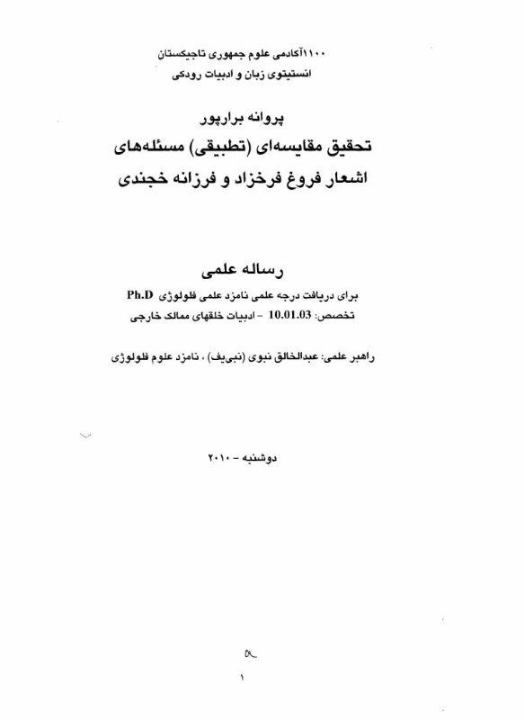 Оглавление Сравнительное изучение проблем творчества Фуруги Фаррухзод и Фарзоны Худжанди