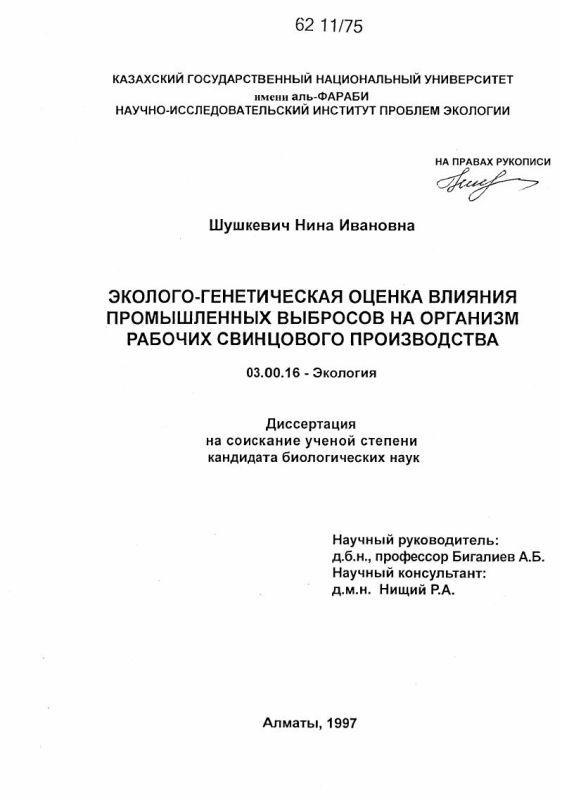 Оглавление Эколого-генетическая оценка влияния промышленных выбросов на организм рабочих свинцового производства