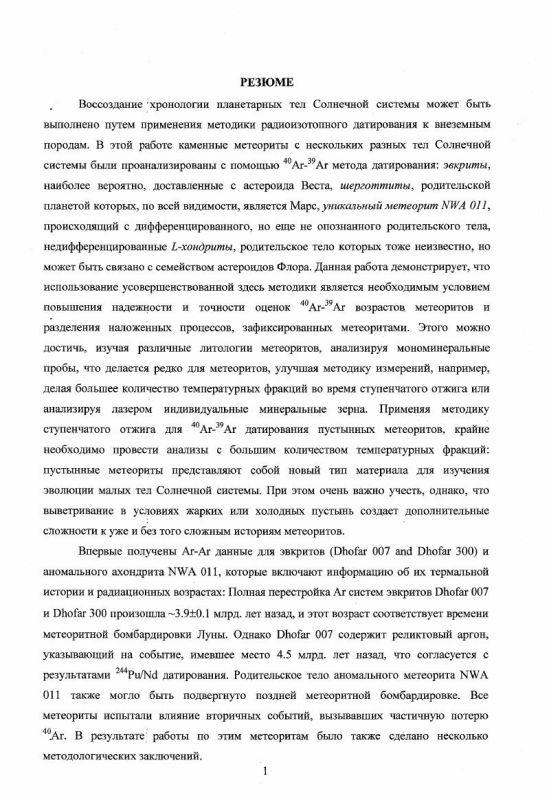 Оглавление 40 AR-39AR датирование каменных метеоритов: эвкритов, аномального ахондрита NWA 011, шерготтитов и L-хондритов