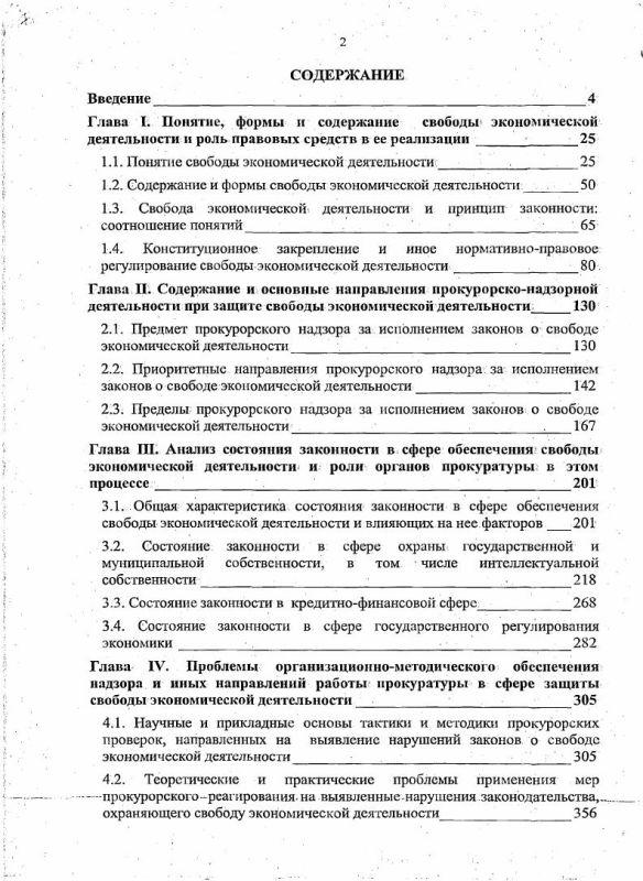 Свобода экономическая - Энциклопедия по экономике