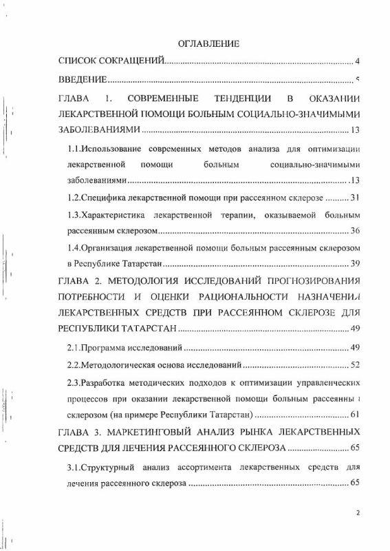 Оглавление Методические подходы к оптимизации управленческих процессов при оказании лекарственной помощи больным рассеянным склерозом (на примере Республики Татарстан)