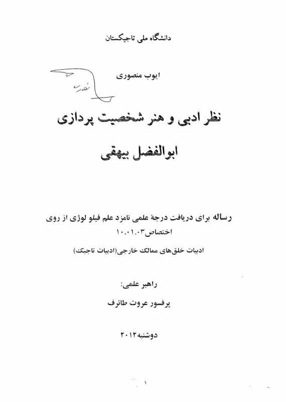 Оглавление Искусство создания образов и литературные воззрения Абдулфазла Байхаки
