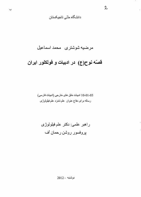 Оглавление Сказание о Нухе (Нойе) в литературе и фольклоре Ирана