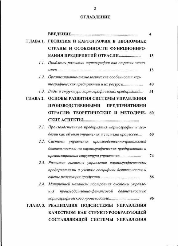 Оглавление Управление эффективностью деятельности предприятий отрасли геодезии и картографии : теоретические и методологические аспекты