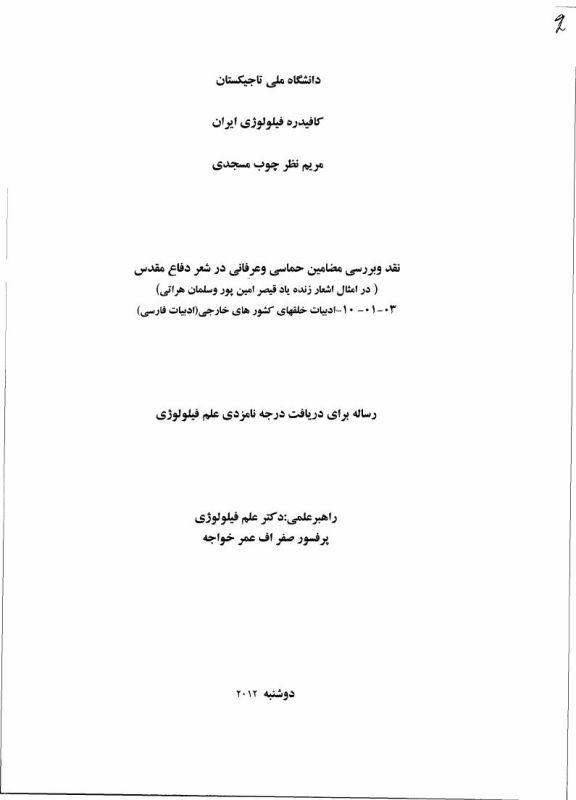 """Оглавление Идейно-художественные особенности поэзии """"священной обороны"""" в творчестве Кайсара Аминпура и Салмана Херати"""