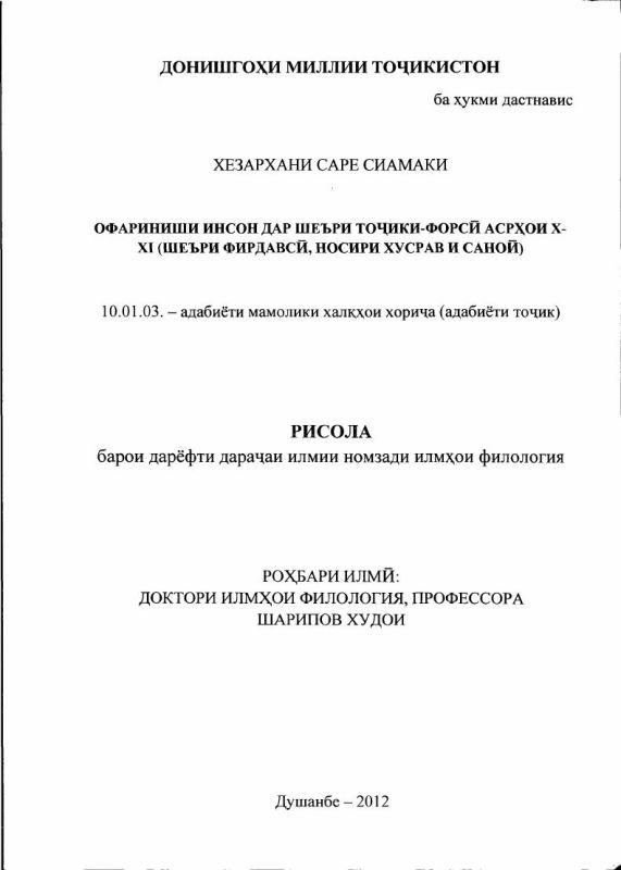 Оглавление Сотворение человека в таджикско-персидской поэзии Х-ХI веков (поэзия Фирдоуси, Насира Хусрава и Санаи)