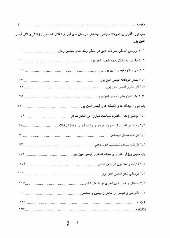Оглавление Место Кайсар Амипура в современной поэзии Ирана