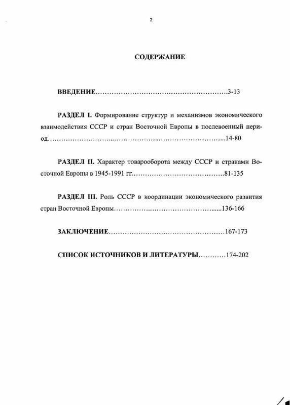 Оглавление Формирование и развитие экономических связей СССР и стран Восточной Европы в 1945-1991 гг.
